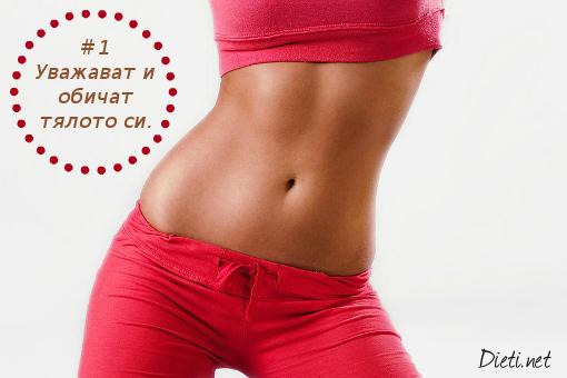 40 навика на стройните жени